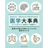 GREAT BREAKTHROUGHS医学大事典
