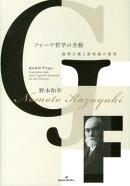 フレーゲ哲学の全貌