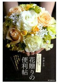 花贈りの便利帖 こんなときにはどんな花を贈るといい? [ 本多るみ ]
