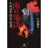 南の鬼談 (竹書房怪談文庫)