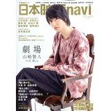 日本映画navi(vol.86) 山崎賢人 (NIKKO MOOK TVnaviプラス)