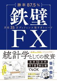 【勝率87.5%】鉄壁FX [ 笹田喬志 ]