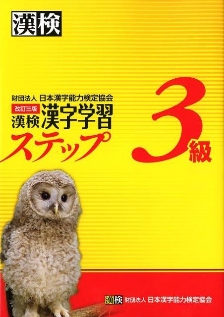 漢検3級漢字学習ステップ改訂3版 [ 日本漢字能力検定協会 ]