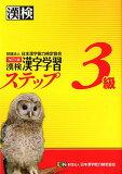 漢検3級漢字学習ステップ改訂3版
