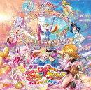 映画「HUGっと!プリキュアふたりはプリキュアオールスターズメモリーズ」主題歌シングル (初回限定盤 CD+DVD)