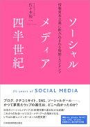 ソーシャルメディア四半世紀