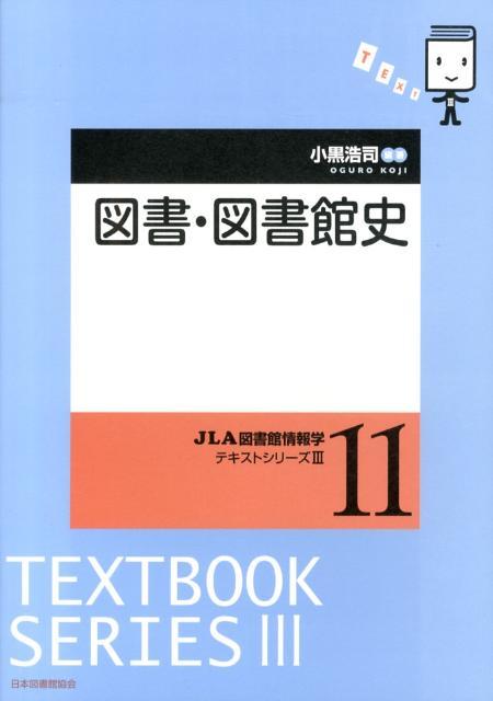 図書・図書館史 (JLA図書館情報学テキストシリーズ) [ 小黒浩司 ]