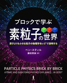 ブロックで学ぶ素粒子の世界 原子よりも小さな粒子の物理学をレゴ?で説明する [ ベン・スティル ]