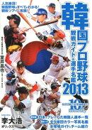 韓国プロ野球観戦ガイド&選手名鑑(2013)