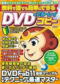 無料で誰でも簡単にできるDVD&ブルーレイコピー (メディアックスMOOK 858)