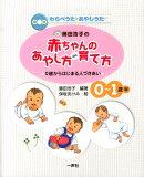 藤田浩子の赤ちゃんのあやし方・育て方