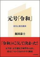元号「令和」-改元と皇位継承
