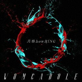 共鳴howRING (初回限定盤 CD+DVD) [ WOMCADOLE ]