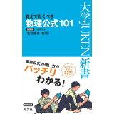 物理公式101〔新装版〕 (大学juken新書)