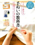 初心者でも簡単!てぬいの裁縫の本のお勧めを教えてください。
