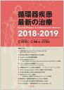 循環器疾患最新の治療2018-2019 [ 永井 良三 ]