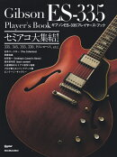 Gibson ES-335 Player's Book