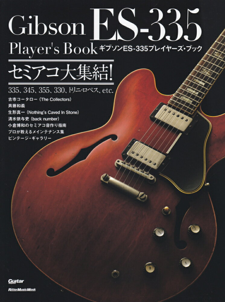 Gibson ES-335 Player's Book (リットーミュージックムック Guitar magazine)