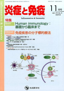 炎症と免疫 16年11月号(24-6) Basic Human immunology:基礎から臨床ま [ 「炎症と免疫」編集委員会 ]