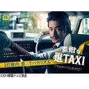 素敵な選TAXI DVD-BOX [ 竹野内豊 ]