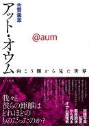【謝恩価格本】アット・オウム