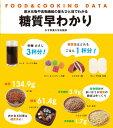糖質早わかり 炭水化物や食物繊維の量もひと目でわかる [ 牧野直子 ]