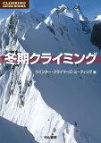 冬期クライミング新版 (CLIMBING GUIDE BOOKS)