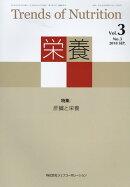 栄養(Vol.3 No.3(2018)