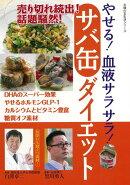 【バーゲン本】やせる!血液サラサラ!サバ缶ダイエット