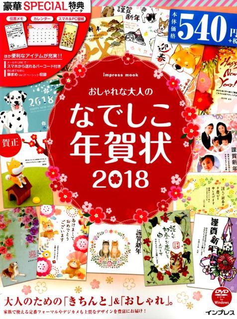 おしゃれな大人のなでしこ年賀状(2018) (impress mook)
