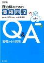 自治体のための債権回収Q&A改訂版 現場からの質問 [ 青田悟朗 ]