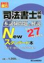 司法書士試験本試験問題&解説Newスタンダード本(平成27年単年度版)