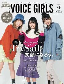 B.L.T. VOICE GIRLS(VOL.45) TrySailと笑顔になろう。 (B.L.T.MOOK)
