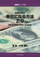 【POD】思想家が語る 幸せになる方法2.0 お金も仕事もいらなくなる社会