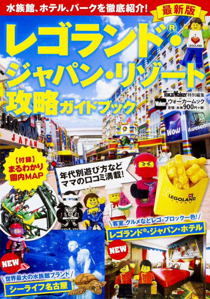 レゴランド・ジャパン・リゾート攻略ガイドブック 最新版 ウォーカームック (ウォーカームック)