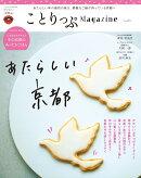 ことりっぷMagazine(Vol.23(2020 Win)
