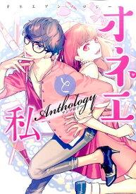 オネエと私アンソロジー (IDコミックス ZERO-SUMコミックス)