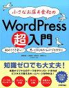 小さなお店&会社のWordPress超入門 初めてでも安心!思いどおりのホームページを作ろう! [ 星野邦敏 ]
