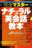 【謝恩価格本】完全マスターナチュラル英会話教本
