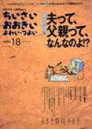 ちいさい・おおきい・よわい・つよい(number 18)