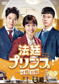 法廷プリンス - イ判サ判 - DVD-BOX2 [ パク・ウンビン ]