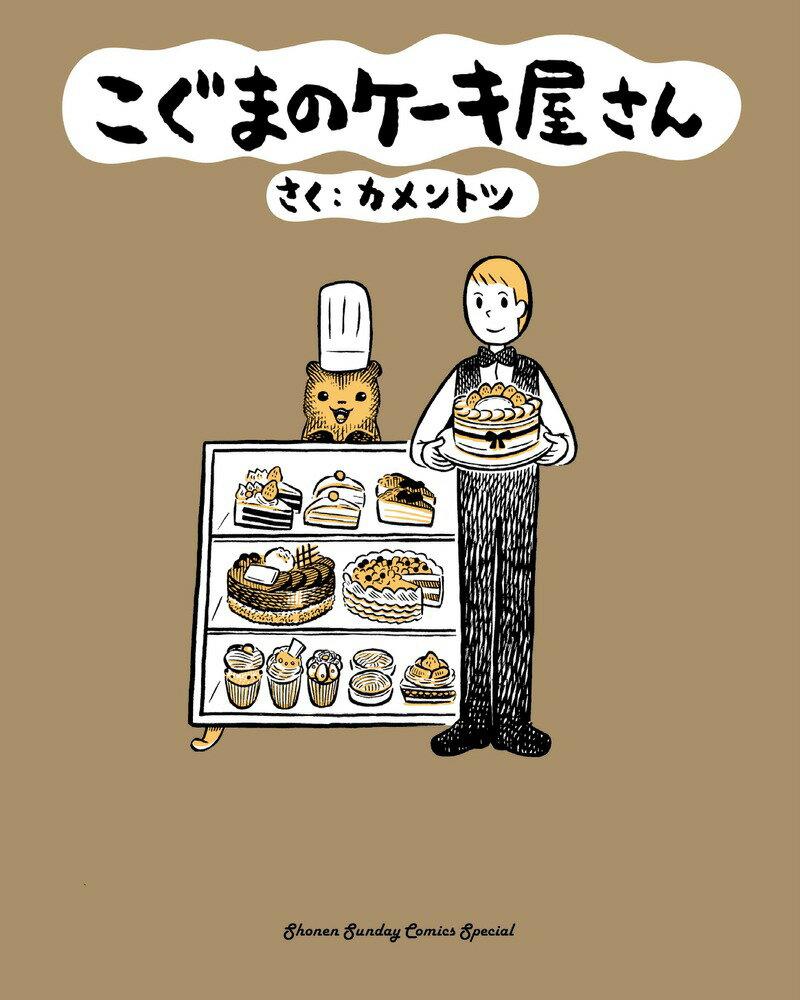 こぐまのケーキ屋さん (ゲッサン少年サンデーコミックス) [ カメントツ ]