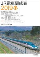 JR電車編成表 2019冬
