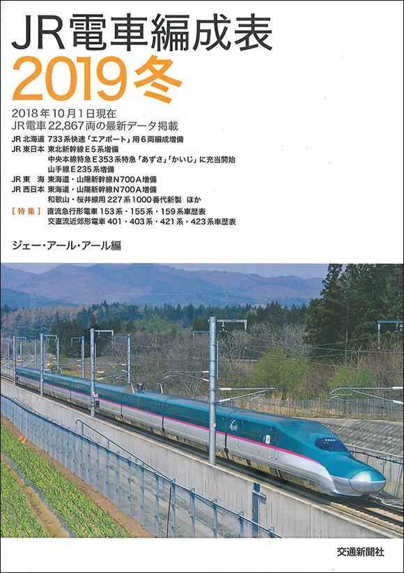 JR電車編成表 2019冬 [ JRR ]