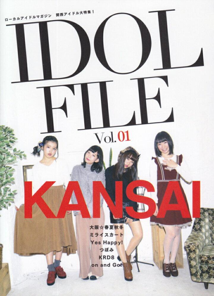 IDOL FILE(Vol.01) ローカルアイドルマガジン KANSAI [ ロックスエンタテインメント合同会社 ]