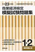 商業経済検定模擬試験問題集1・2級経済活動と法(平成23年度版)