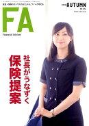 Financial Adviser(NO.234(AUTUMN 2)