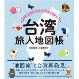 台湾旅人地図帳