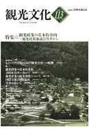 【POD】機関誌観光文化第113号 特集 観光政策の基本的方向ー観光政策審議会答申から