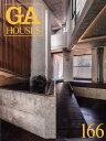 GA HOUSES(166) 世界の住宅